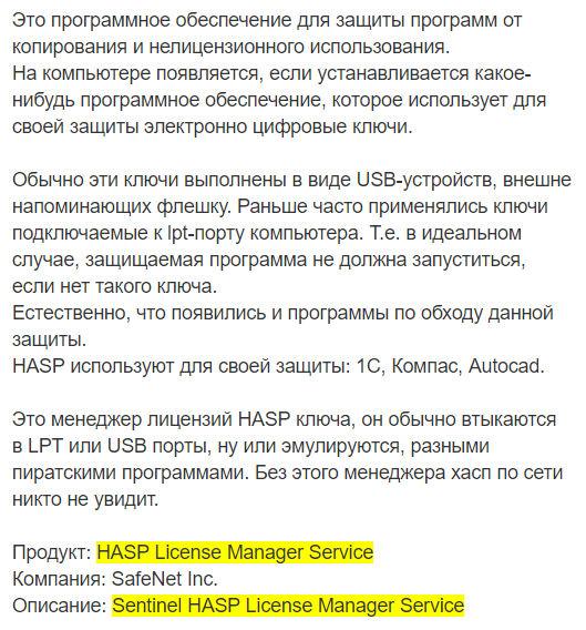 Sentinel LDK License Manager Service что это такое? (процесс