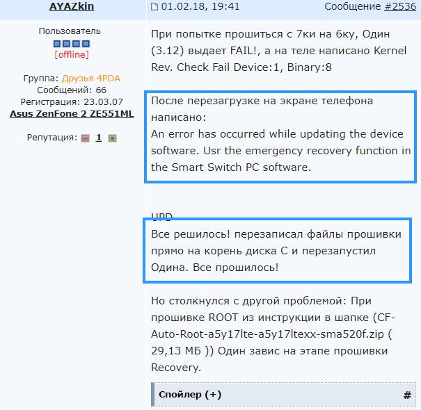 An error has occurred while updating the device software что