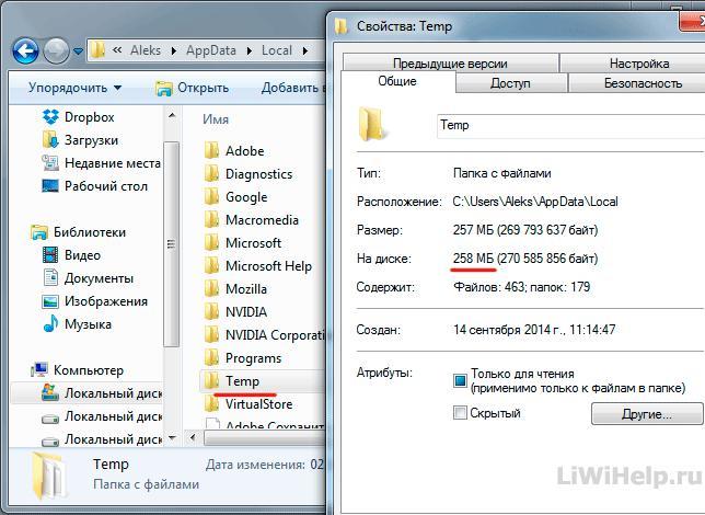 папка temp можно удалить содержимое